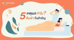 5 เหตุผลทำไมการตื่นนอนตอนเช้าสำคัญ