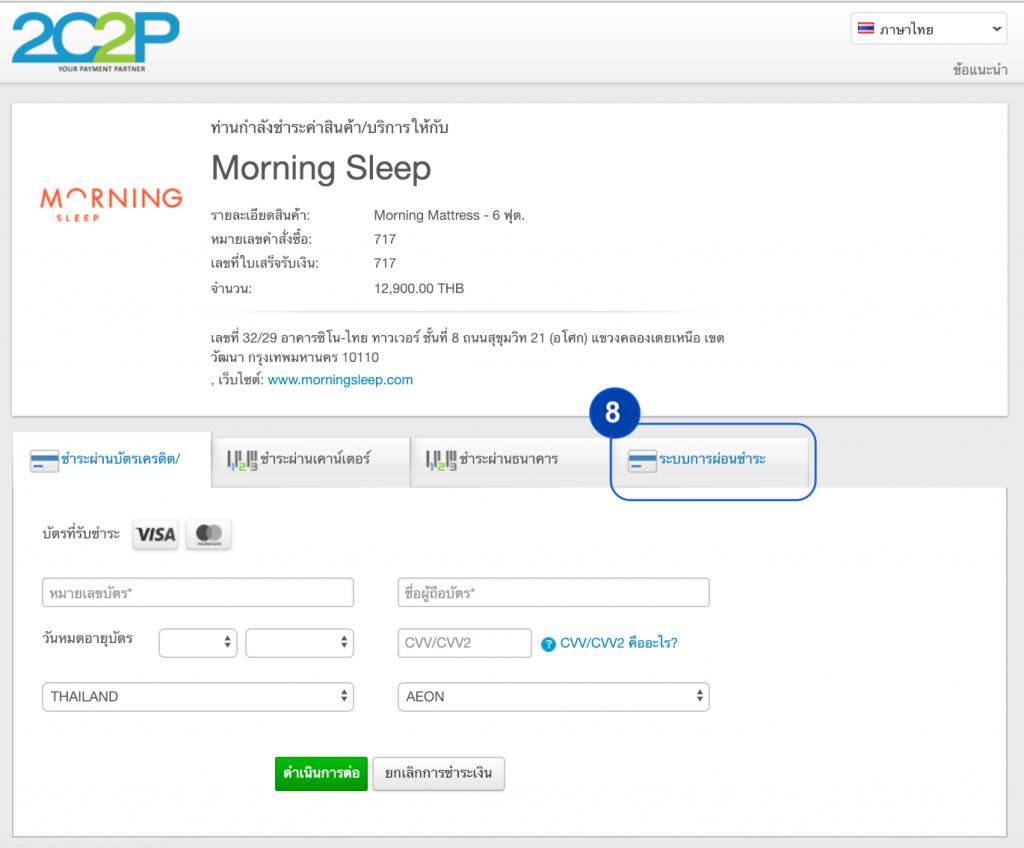ผ่อนที่นอน บัตรเครดิตผ่อน 0% ขั้นตอนที่ 5