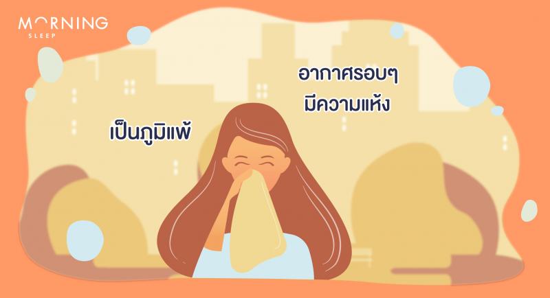 ตื่นนอน อาการเจ็บคอ มาจากโรคภูมิแพ้ และอากาศรอบ ๆ ที่มีความแห้ง