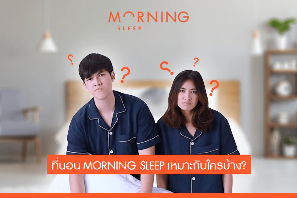 ที่นอน Morning Sleep เหมาะกับใครบ้าง ?