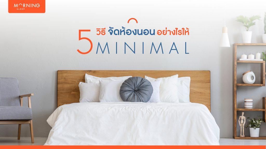 จัดห้องนอน แบบมินิมอล ด้วยวิธีเหล่านี้