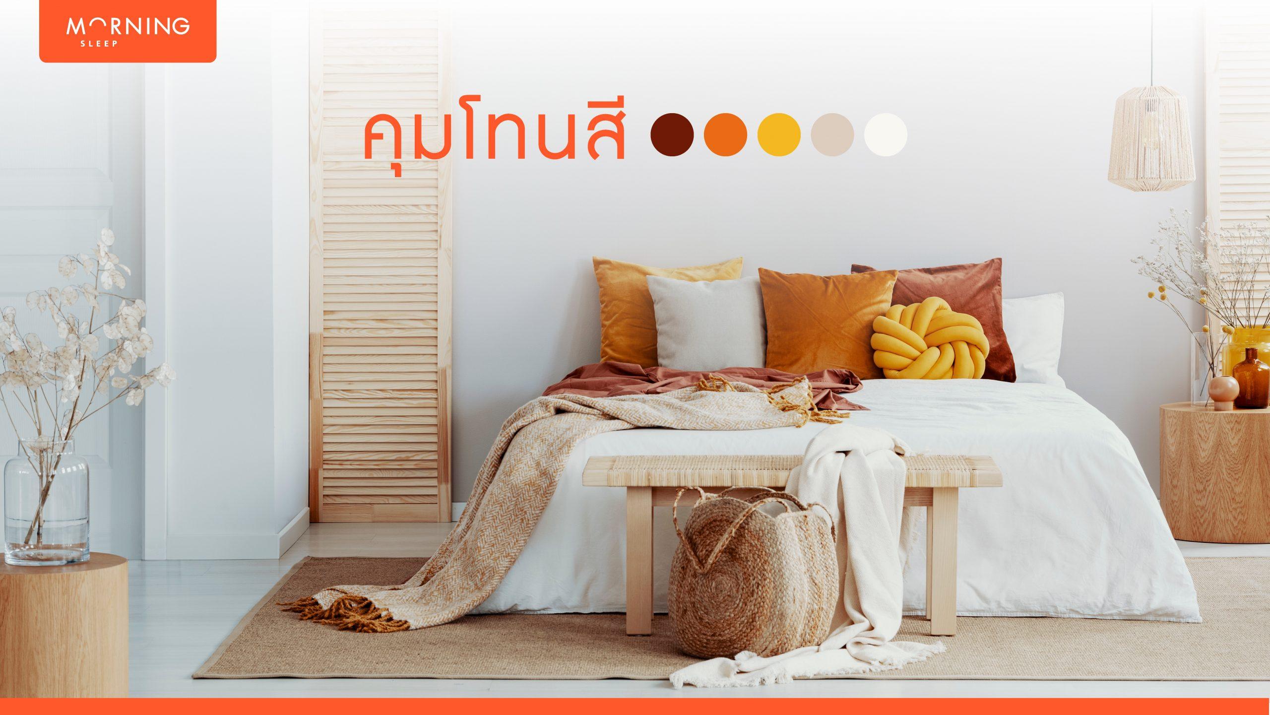 จัดห้องนอน มินิมอลด้วยการคุมโทนสี